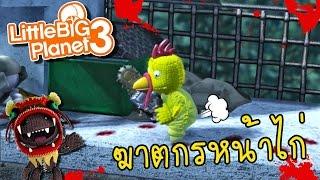 getlinkyoutube.com-การไล่ล่าของฆาตกรหน้าไก่สุดระทึก | Little big planet 3 [zbing z.]