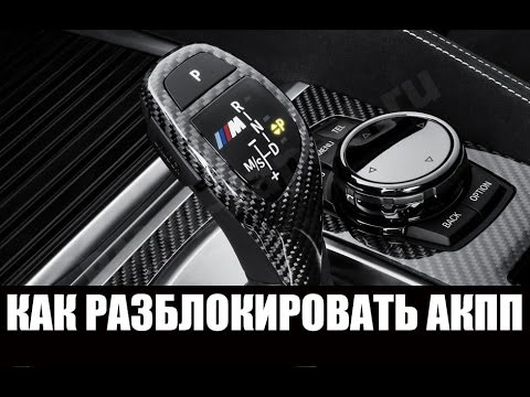 BMW ... Как разблокировать АКПП. Unlock Automatic Transmission BMW ...