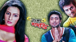 Dev-Subhasree amazing comedy||Khoka 420 funny scene||HD||Bangla Comedy