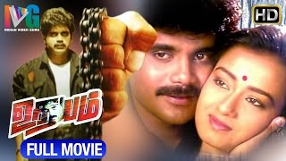 getlinkyoutube.com-Udhayam Tamil Full Movie HD | Nagarjuna | Amala | RGV | Ilayaraja | Shiva Telugu | Indian Video Guru