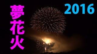 getlinkyoutube.com-福岡県小郡市夢HANABI2016最終仕掛け花火から終了まで