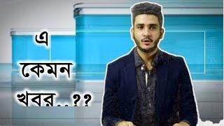 Ei kemon News..?? |Chittainga Bullet| Asif Ahmed Shovan