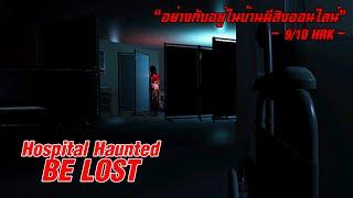 getlinkyoutube.com-ผีไทยน่ากลัวที่สุดในโลก - Hospital Haunted BE LOST