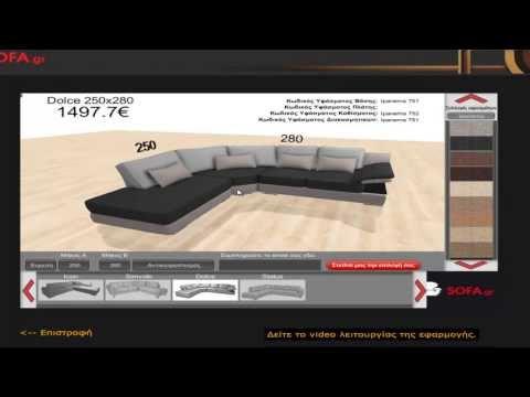 Δημιουργήστε τον γωνιακό καναπέ σας, σύμφωνα με  τα δικά σας γούστα