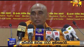 Athuraliye Rathana Thero Press Conferance