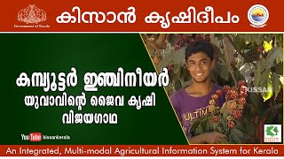 getlinkyoutube.com-Success story of young farmer (computer Engineering Student) on his integrated organic farming