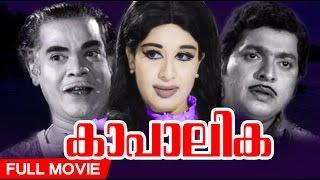 Malayalam Full Movie | Kaapalika | Superhit Movie | Ft. Sheela,K.P.Ummer