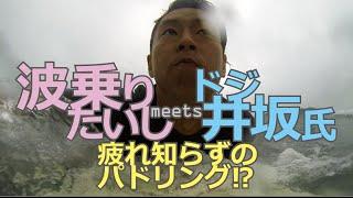 getlinkyoutube.com-疲れないパドリング!? ドジ井坂氏サーフィンスクールで初心者脱出!海トレ編 サーフィン:波乗りたいし