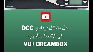 getlinkyoutube.com-طريقة حل مشاكل برنامج DCC في الاتصال بأجهزة  فيو بلوس VU+