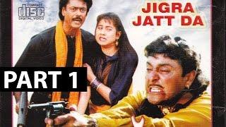 Jigra Jatt Da   Part 1