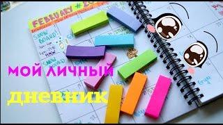 как оформить личный дневник? Расписание,питание и тд