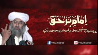 Tera Kirdar Wah Ghazi Nazam By Mufti Saeed Arshad Al Hussaini