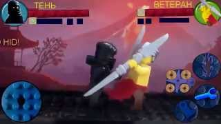 LEGO SHADOW FIGHT 2