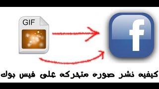 getlinkyoutube.com-خدع فيس بوك # كيفية نشر صورة متحركة Gif على فيس بوك [2014]