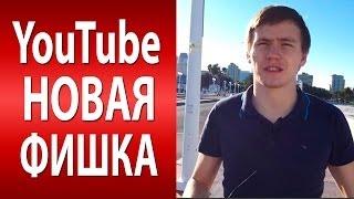 Фишка в продвижении на YouTube