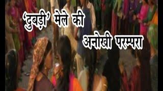 'दुबङी मेला' जौनपुर की अनोखी सांस्कृतिक परंपरा