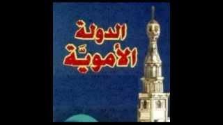getlinkyoutube.com-التاريخ السياسي للدولة الأموية 2/2 - أحمد يوسف الدعيج