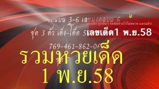getlinkyoutube.com-ตรวจหวย เลขเด็ด 1 พฤศจิกายน 2558  งวดใหม่ล่าสุด