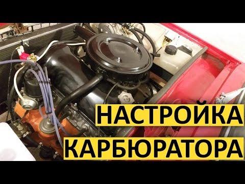 САМАЯ ПРОСТАЯ НАСТРОЙКА КАРБЮРАТОРА - легче не бывает! / T-Strannik