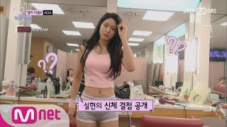 getlinkyoutube.com-17.9inch Waist! Mina's Tip For Slender Waist & SeolHyun's Body Secrets! [Heart_a_tag] ep.11 하트어택 11화