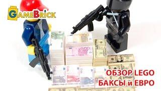 getlinkyoutube.com-ЛЕГО ДЕНЬГИ, ДОЛЛАРЫ И ЕВРО LEGO MONEY обзор [музей GameBrick]