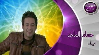getlinkyoutube.com-حسام الماجد - اريدك (فيديو كليب) | 2014