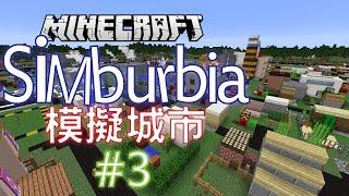 getlinkyoutube.com-【Minecraft 地圖】Simburbia 模擬城市 #3 - 永樂市長的瘋狂能源大計! 亂建發電廠!