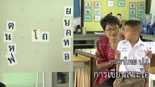 getlinkyoutube.com-ภาษาไทย ป.1 การเขียนสระโอ ครูสุรีย์ สุคนธ์วารี