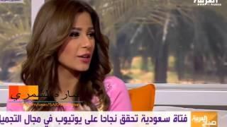 getlinkyoutube.com-لقاء الشابه الجوهره ساجر ( جوجو) في صباح العربيه