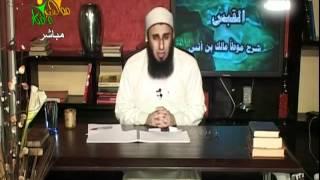 القبس شرح موطأ مالك بن أنس (4) مازن السرساوي