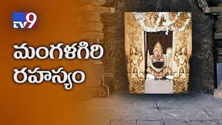 Mystery of Panakala Narasimha Swamy in Mangalagiri - TV9 Special Focus width=