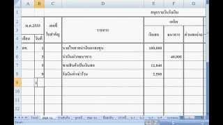 getlinkyoutube.com-บัญชี สมุดรายวันเฉพาะ ร้านไพศาลการค้า ตอนที่ 1