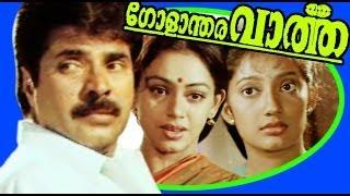 getlinkyoutube.com-Golandhara Vartha | Malayalam Full Movie | Mammootty & Shobana