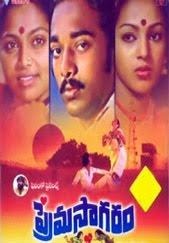 Prema Sagaram Online Telugu Movie