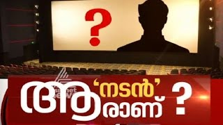 getlinkyoutube.com-Where is the accused behind actress molestation | Asianet news hour 22 Feb 2017