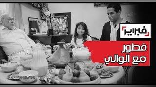 getlinkyoutube.com-فطور مع الوالي .. الشهيوات التي يطبخها الفنان بيديه وقصة وداعه واسرته لأخته التي ماتت في رمضان