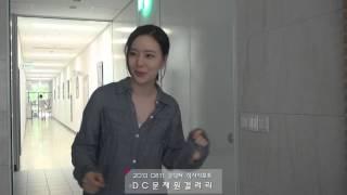 getlinkyoutube.com-130811굿닥터서폿- 비하인드 둘리윤서