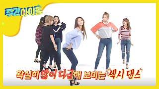 getlinkyoutube.com-(Weeklyidol EP.251) AOA Random Play Dance, Seolhyun's urgent sexy dance