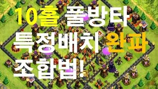 getlinkyoutube.com-Clash of Clans (COC) attack - 10홀 특정 배치 완파 조합법!