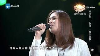红尘客栈  张旸 李倖伲 中国好声音 第四季