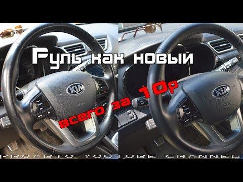 Руль, как новый всего за 10 рублей!!!