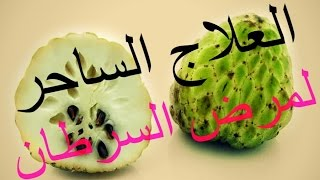 getlinkyoutube.com-ArabTub3 - الفاكهه العجيبه // العلاج الساحر لمرض السرطان