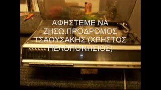 getlinkyoutube.com-ΑΦΗΣΤΕ ΜΕ ΝΑ ΖΗΣΩ - ΠΡΟΔΡΟΜΟΣ ΤΣΑΟΥΣΑΚΗΣ