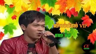 getlinkyoutube.com-ឈឺចាប់់លំដាប់ VIP By Neay Jerm Full Song