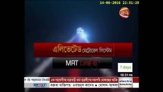 getlinkyoutube.com-Metro Rail Bangladesh