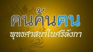 getlinkyoutube.com-พุทธศาสนาในศรีลังกา ตอนที่ ๑