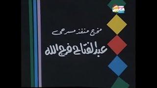 getlinkyoutube.com-مسرحية كتكوت في المصيده