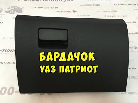Бардачок на УАЗ Патриот