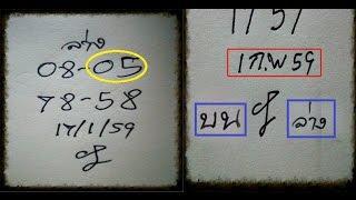 getlinkyoutube.com-มาครบ เลขเด็ด อ.ซันเดย์ (บน-ล่าง)  งวดวันที่ 1/02/59