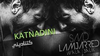 getlinkyoutube.com-Saad Lamjarred - Katnadini (Official Audio) | سعد لمجرد - كتناديني